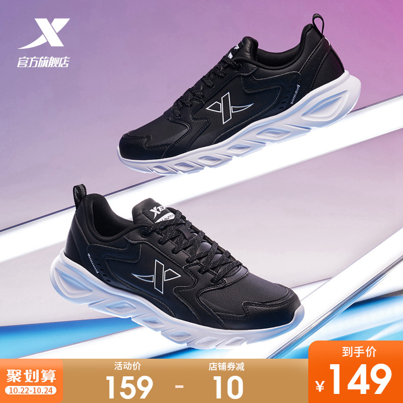 Xtep men's shoes 2020 autumn and winter new running shoes leather shock absorption light running shoes sports shoes men's casual shoes
