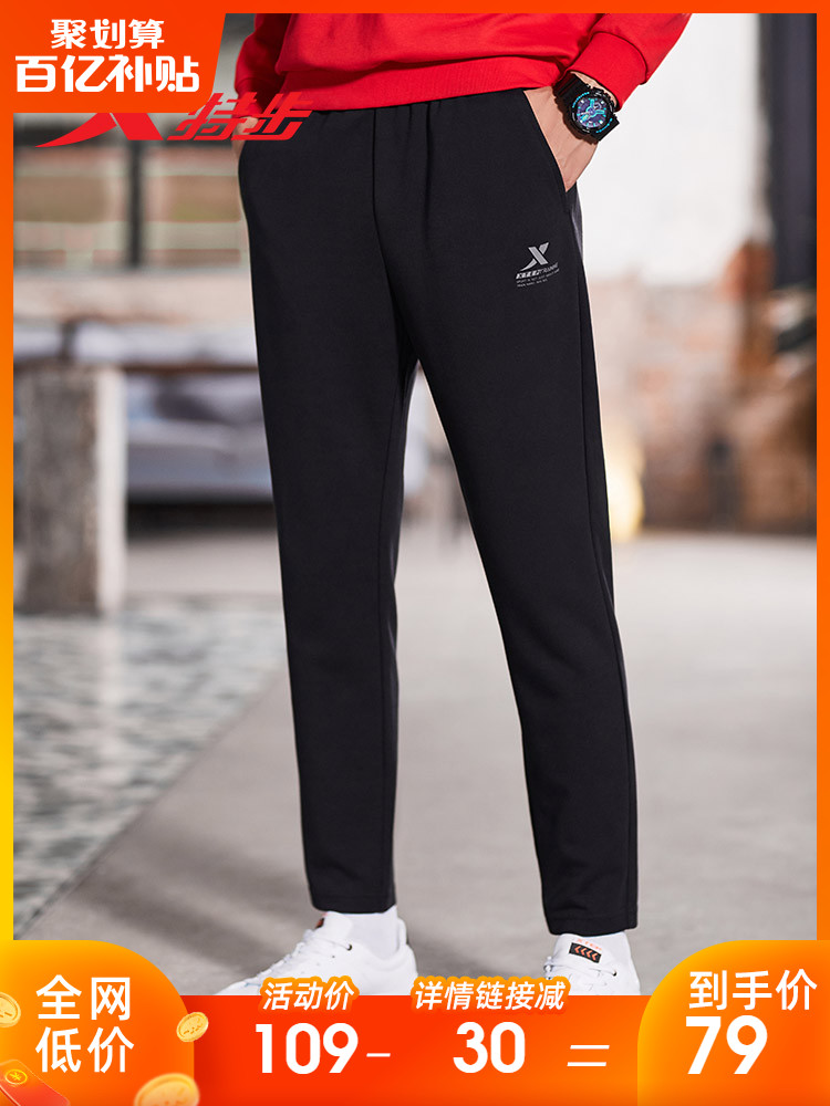 Special step sports pants men's 2020 spring new plus loose straight men's knitted trousers sports casual men's trousers