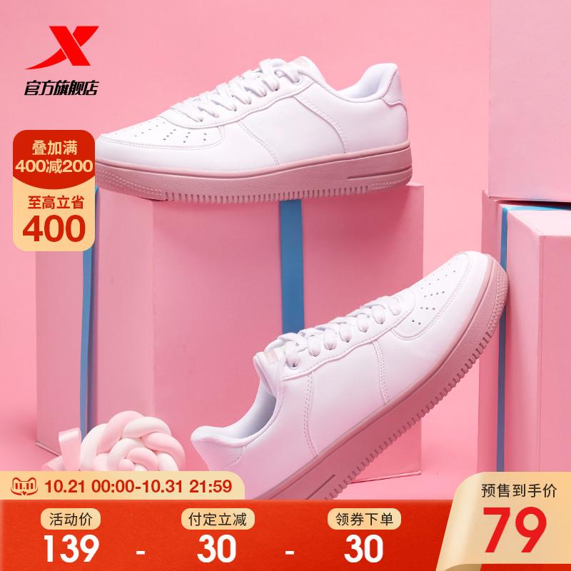 【双11预售】特步女鞋板鞋女2021秋冬小白鞋休闲鞋彩虹鞋白色百搭