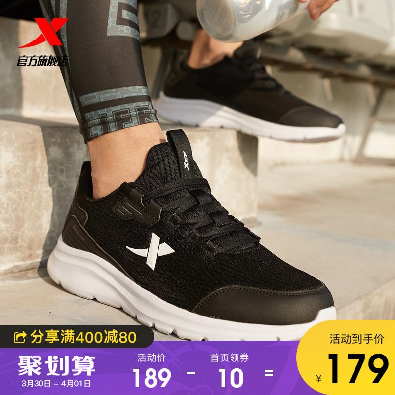 特步2021夏季新品男跑步鞋男鞋价格多少好不好用