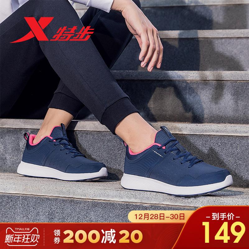 特步女鞋跑鞋运动鞋2018秋季新款革面柔软舒适缓震休闲跑步鞋女