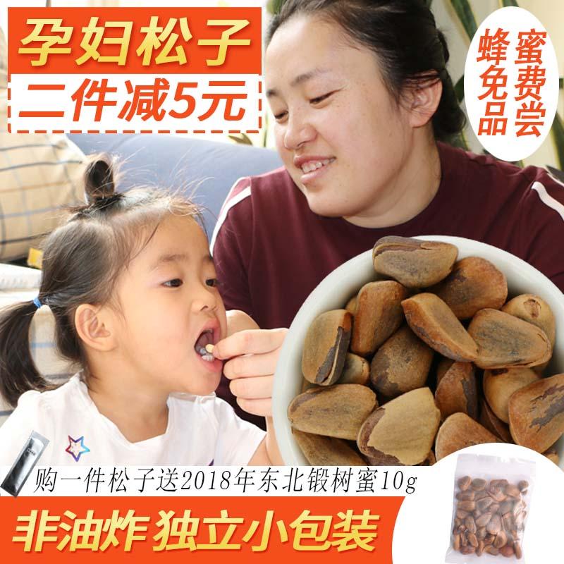 �|北松子�_口散�b包�]500g野生大�w粒1斤�b孕�D零食�天然原味
