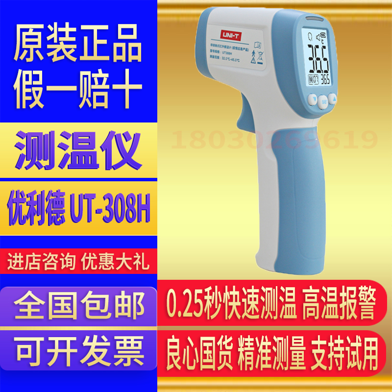 Ut30h / 300h / 308h infrared thermometer hand held industrial temperature measuring gun household personnel thermometer