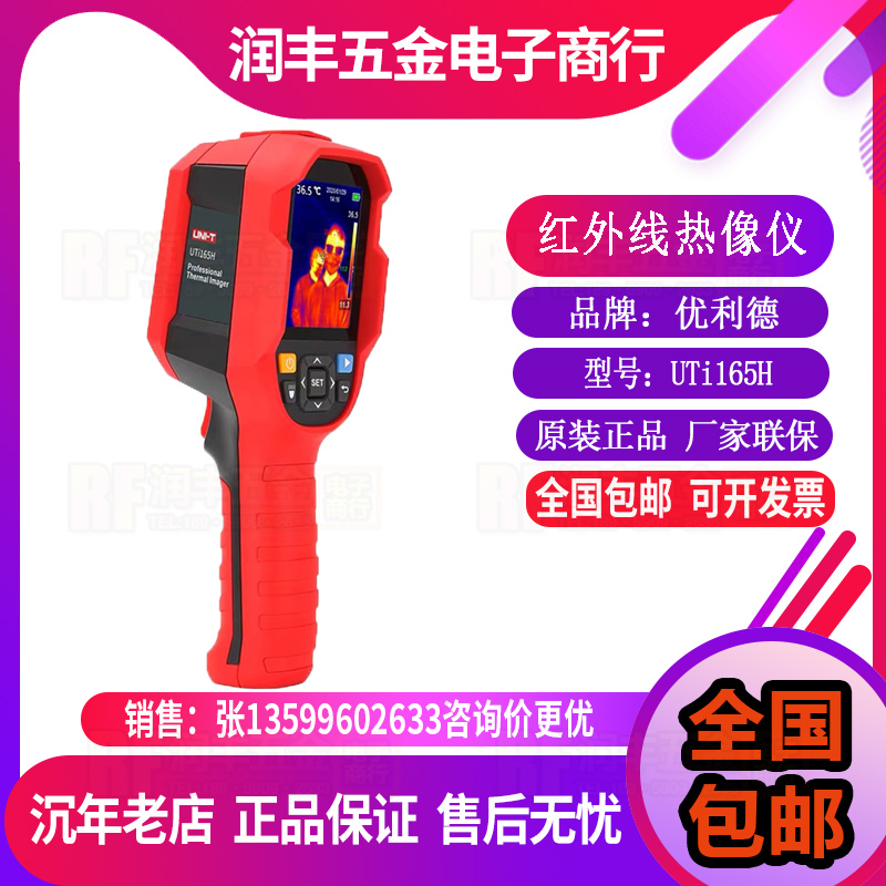 Ulide uti165h infrared thermal imager high precision temperature measuring gun portable thermometer personnel thermometer