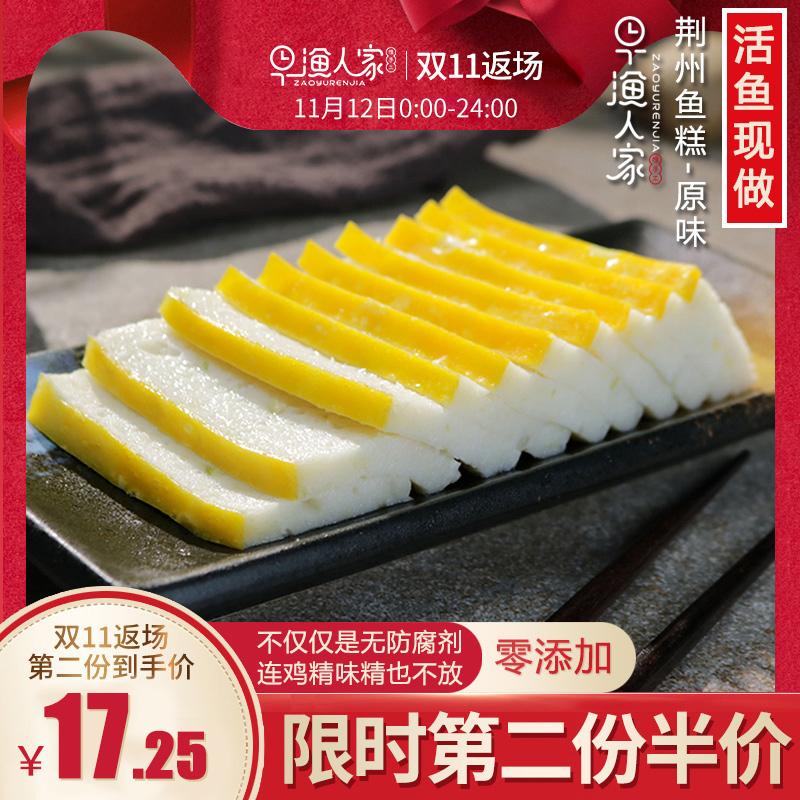 鱼糕 正宗湖北荆州特产鱼膏农家纯手工肉糕鱼饼新鲜火锅食材350g