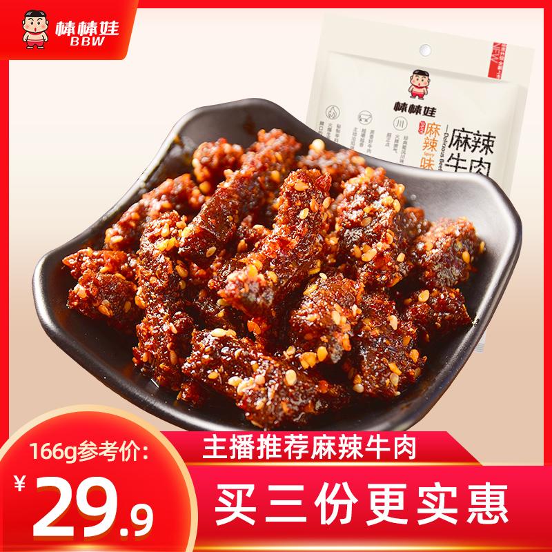 【主播推荐】棒棒娃麻辣牛肉干166g烧烤味麻辣味四川成都特产零食
