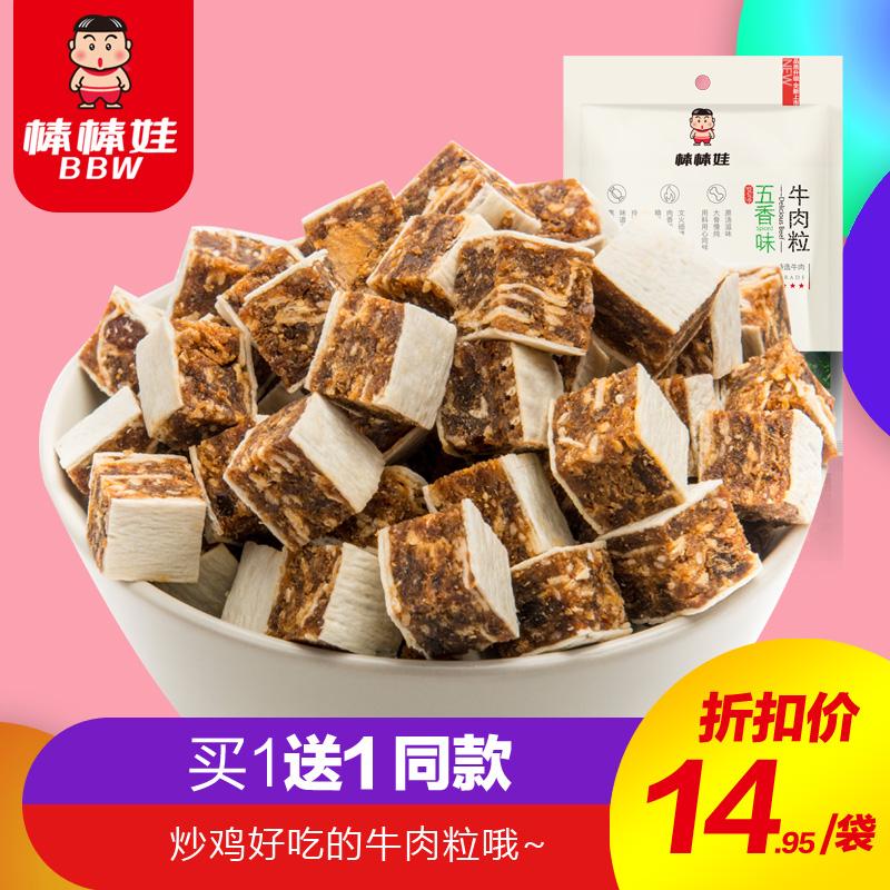 棒棒娃牛肉软香牛肉粒80g袋四川特产小吃零食五香麻辣味肉干