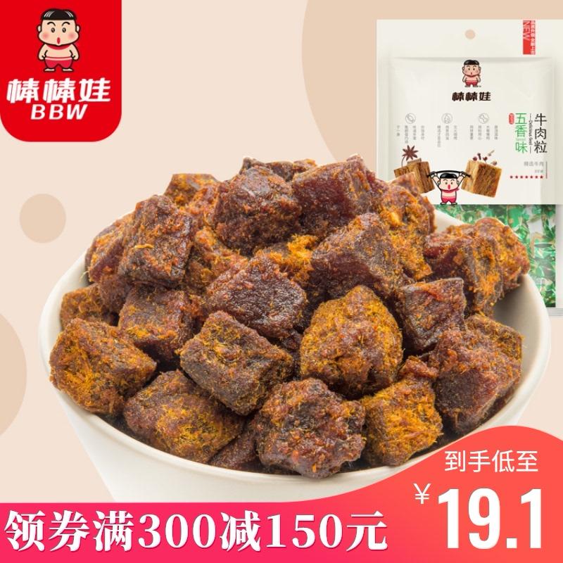 棒棒娃 牛肉粒90g四川特产小吃零食麻辣五香味手撕风干牛肉干熟食