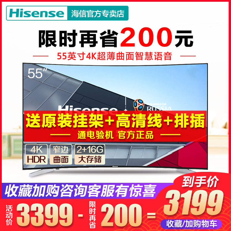 Hisense/海信 LED55E7CY曲面55英寸4K智能语音网络平板液晶电视60