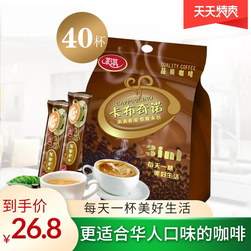 Italian cappuccino three in one coffee powder boxed Blue Mountain drink extra strong instant leisure odd 40 strips