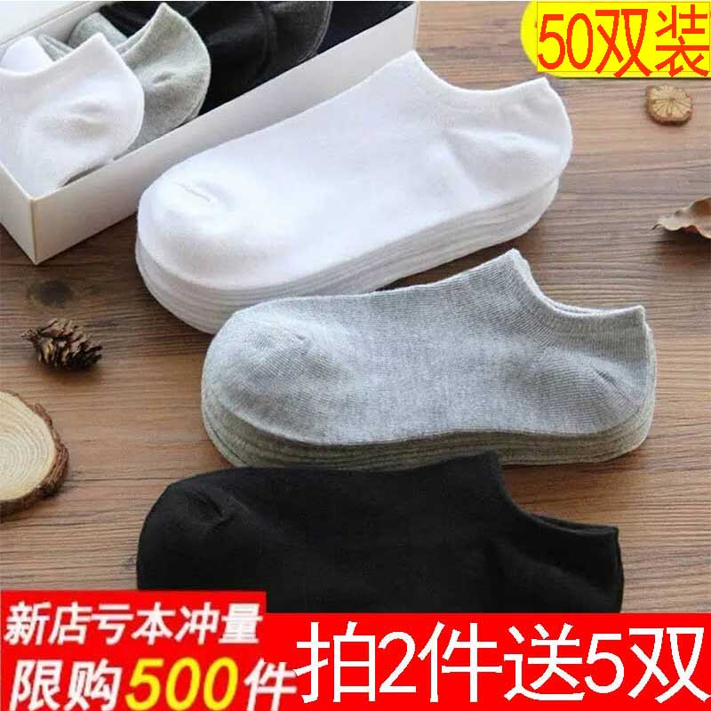 Female socks male socks black and white gray student compression disposable socks wash free boat socks foot bath shop 50 pairs