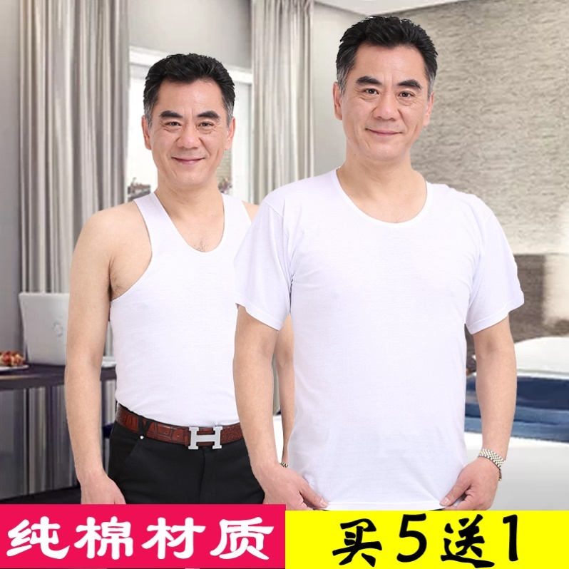 Mens sleeved summer sweat absorbing white vest home clothes oversized T-shirt old mans white short sleeve vest pure cotton
