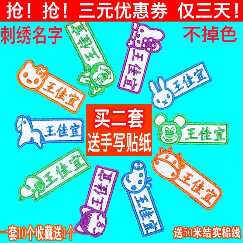 Бесплатная доставка детский сад ребенок имя участок вышивка может шить водонепроницаемый стирающийся полное имя паста статья сделанный на заказ ребенок вводить уход