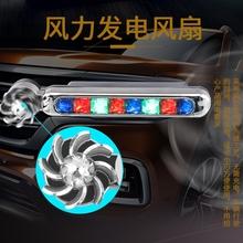 不用电的风力灯车载自粘夜间汽车风能灯通用外置免接线装饰日行灯