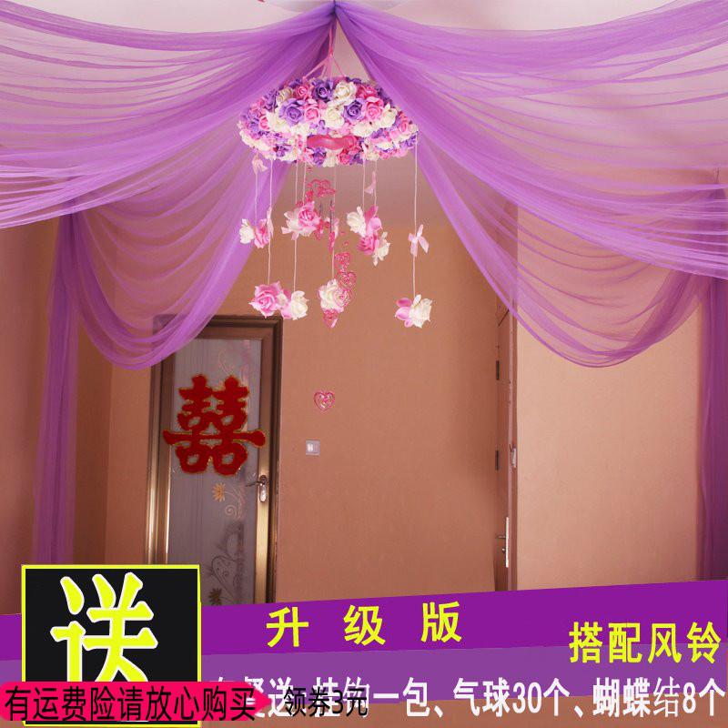 麒才婚房布置挂饰花环网纱拉花婚庆装饰用品婚庆花球纱幔装饰套餐