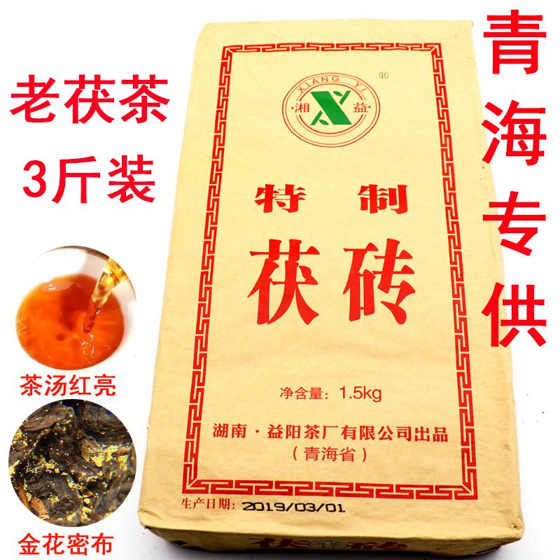 青海湖南益阳茶厂茯砖茶黑茶湘益茯茶伏砖茶老奶茶叶酥油奶茶3斤