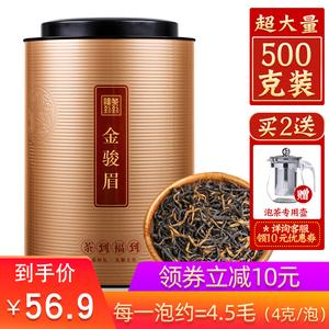 领10元券购买绚绿武夷蜜香型精致2019年茶叶红茶