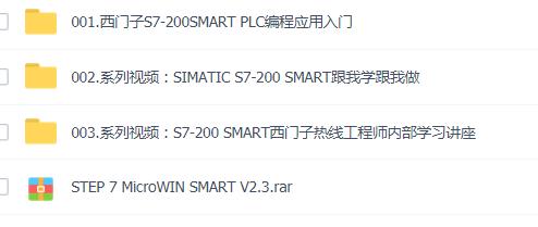 西门子 s7-200 smart PLC编程使用入门视频教程 新版软件 跟我学