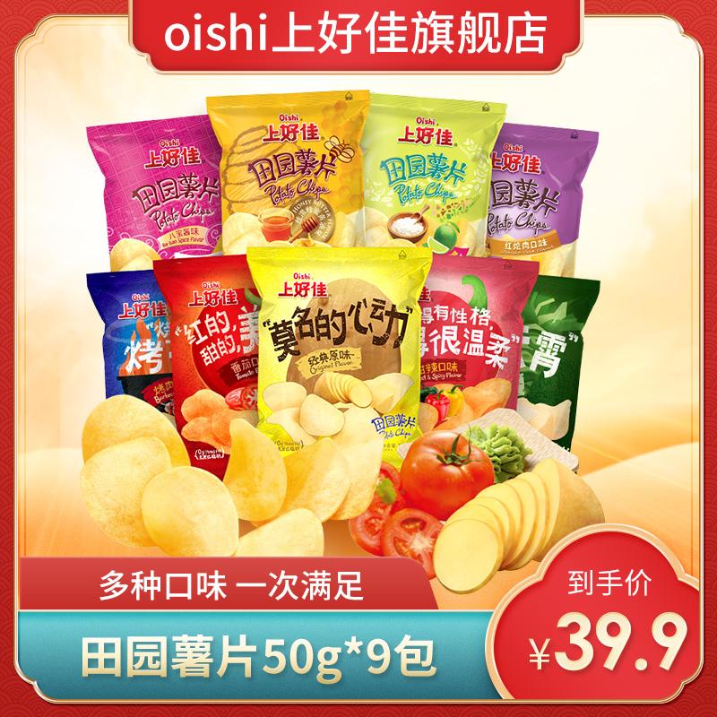 上好佳田园薯片年货大礼包组合好吃的麻辣怀旧零食休闲膨化小吃
