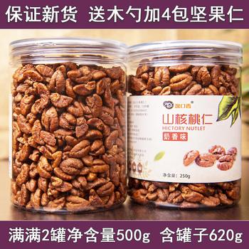 净含量250gx2罐;送木勺;送4包坚果仁