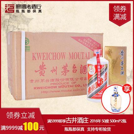 歌德老酒  贵州茅台酒53度飞天2001年 500ml 12瓶 酱香型国产白酒