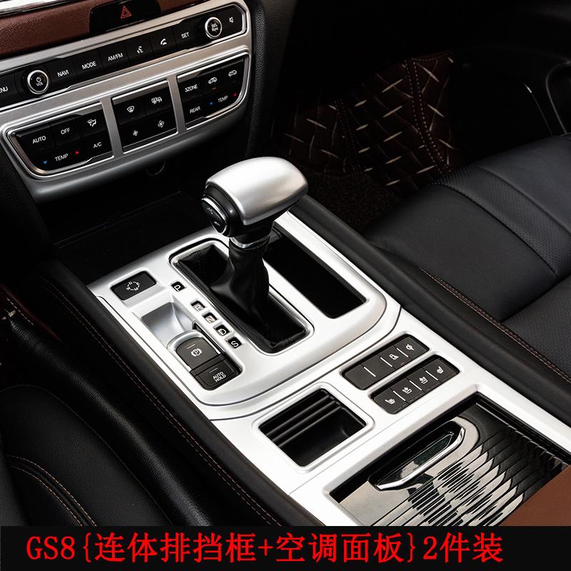 广汽传祺GS8改装内饰水杯框GS7排挡贴片档位贴装饰条专用于亮片框