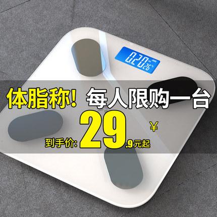 充电家用脂肪电子称体重秤减肥称成人智能人体秤精准体脂秤女可爱
