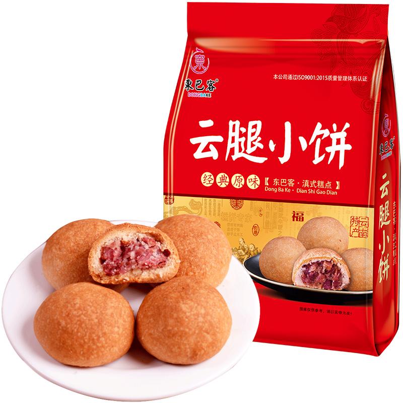 云南特产云腿小饼10枚 迷你火腿小月饼 云腿月饼玫瑰饼礼盒