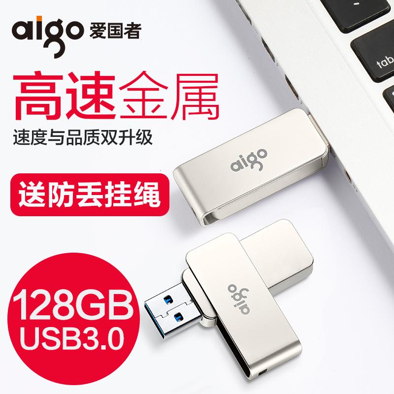 爱国者U盘128gu盘高速USB3.0正版创意金属旋转车载优盘128g定制