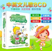 Genuine Chinese and English childrens songs 8cd CD young kids English Kids song fetal music car nursery rhyme dish ballad