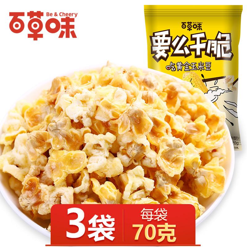 限时秒杀百草味黄金玉米豆70g*3办公室零食小吃蛋花玉米休闲食品爆米花
