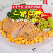 Large water boiled chicken breast water fried chicken grilled chicken preserved 1200g frozen chicken chop semi-finished fresh fitness meal
