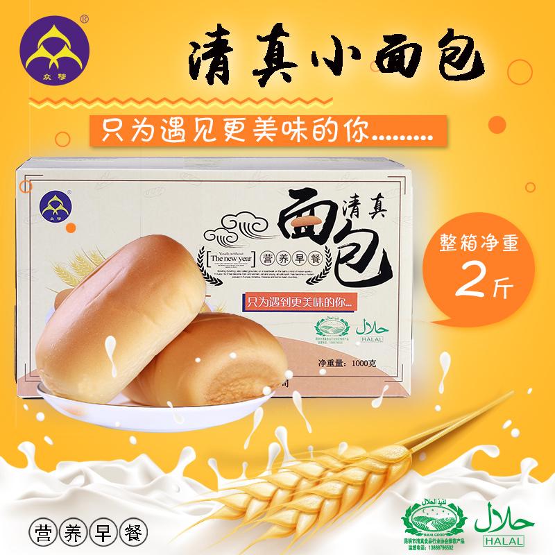 新品云南眾穆清真小面包整箱2斤營養早餐食品老面包糕點包郵