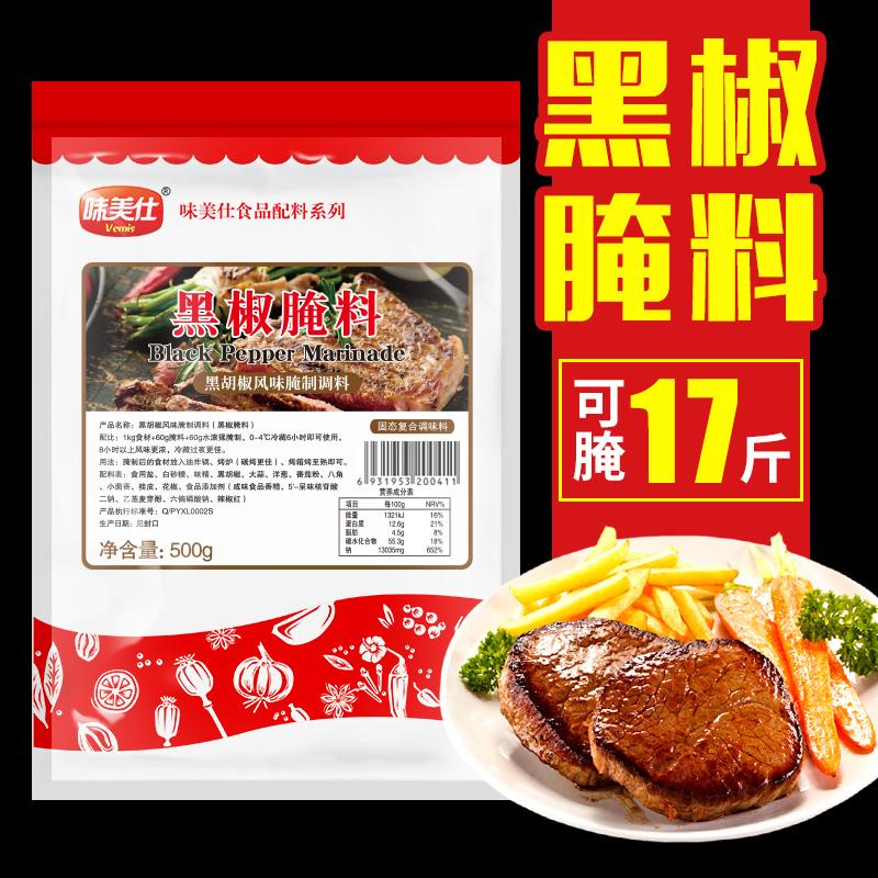 味美仕黑椒腌料黑胡椒风味烤鸡翅牛排牛肉腌制料烧烤调料500克(用2.2元券)