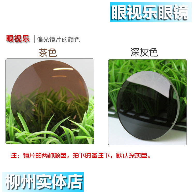 Compound anti glare compound lens with multilayer resin for myopia Sunglasses