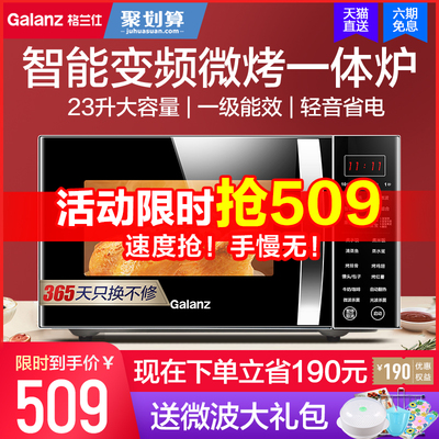 Galanz frequency conversion microwave oven integrated household small micro steam oven integrated light wave oven official flagship C2S7