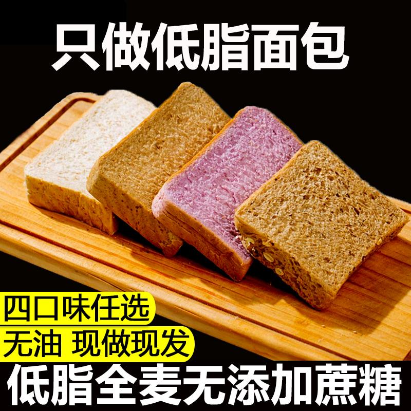 奇亚籽黑麦全麦糖精吐司减0低面包