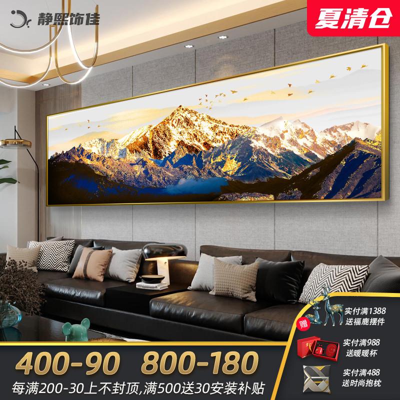 轻奢大气欧式山水客厅装饰画沙发背景墙壁画卧室床头背靠金山挂画