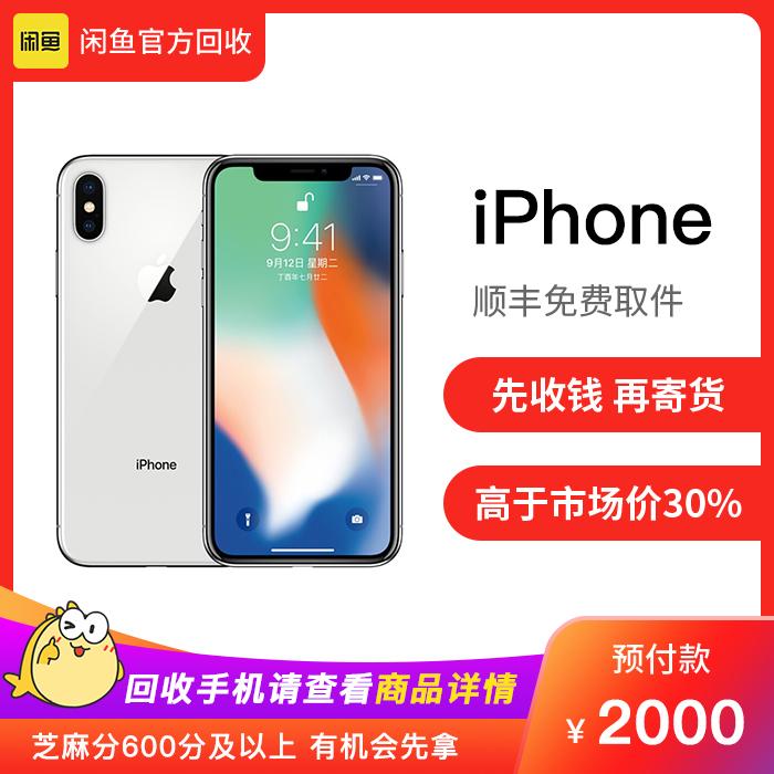 二手手機回收 高價回收蘋果手機/iPhone/7/7p/xs/xr 手機回收估價