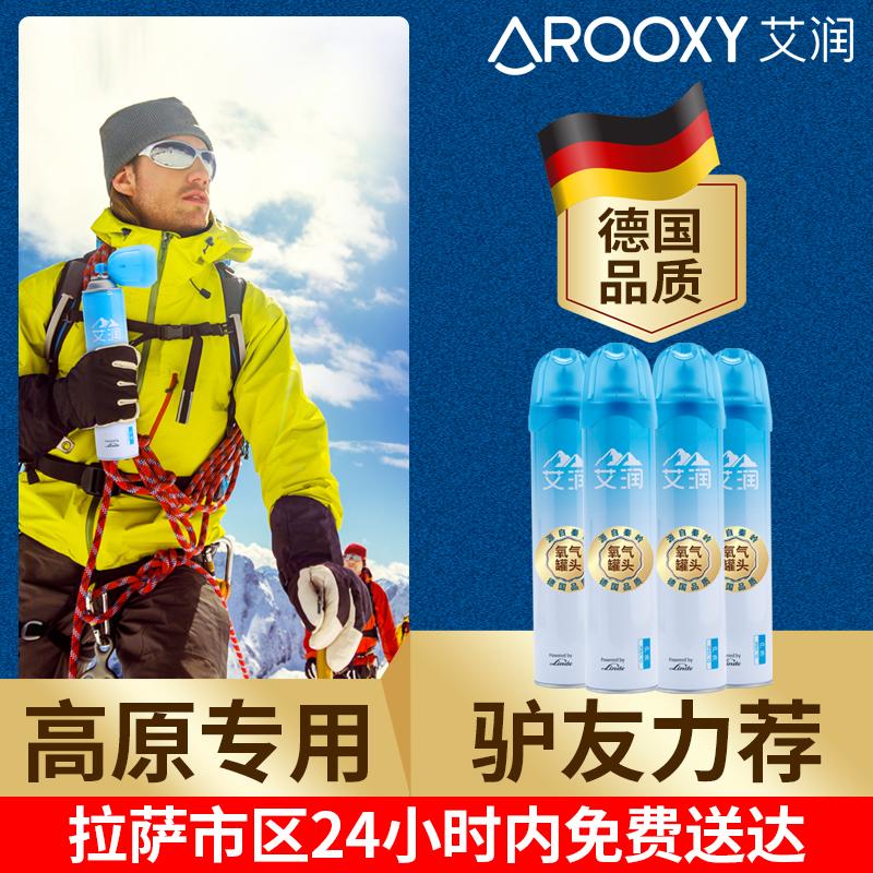 艾润活力氧 高原旅游 老人家用吸氧便携式氧气瓶袋氧气罐 制氧机,可领取20元天猫优惠券