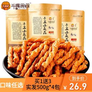 斗嘴食间湖北襄阳农家手工网红香酥小麻花小零食袋装小吃500g