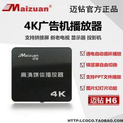 迈钻H6高清4K广告视频播放器PPT竖屏HDMI车载U盘通电自动循环播放