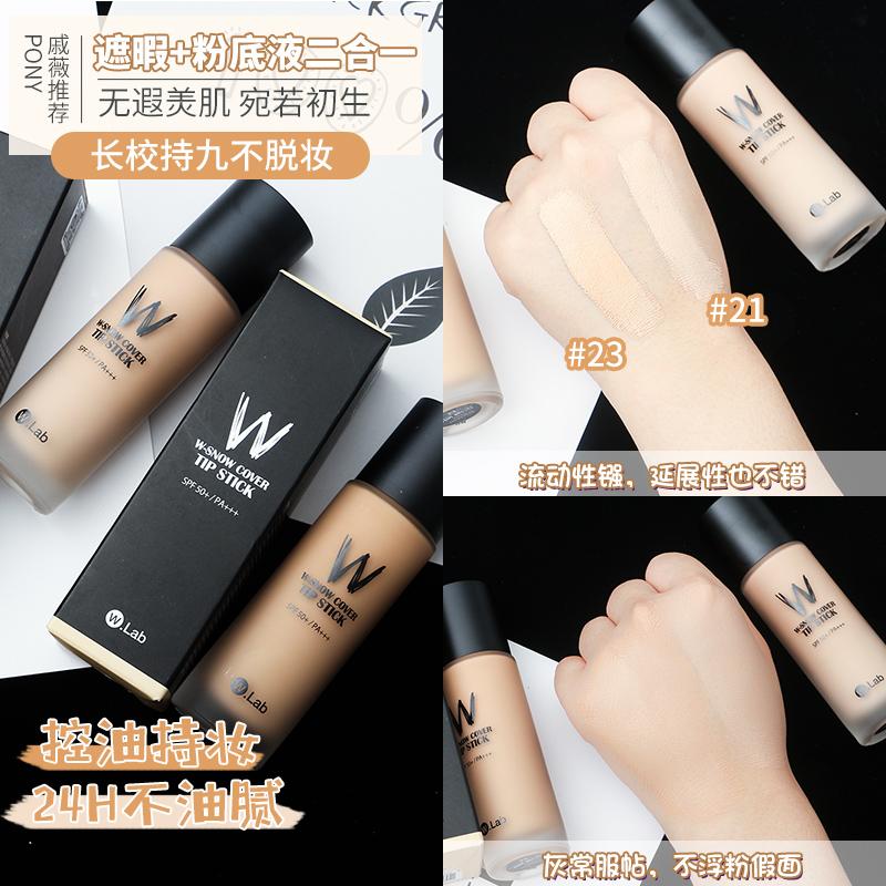 11月30日最新优惠然然妈韩国w . lab wlab超模粉底液
