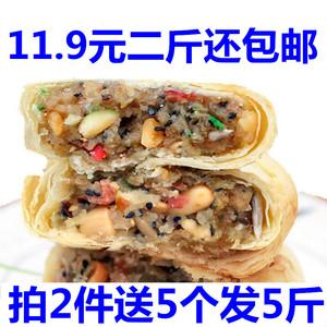 2斤仅售11.9元山东特产 老式酥皮月饼中秋月饼大白皮五仁月饼10枚