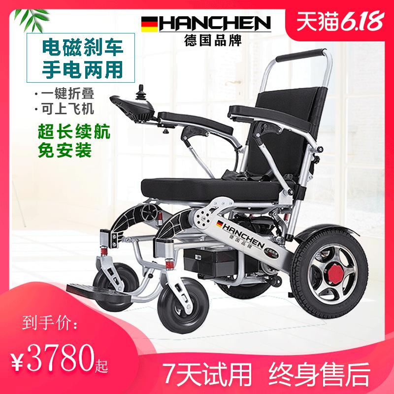 德国汉尘残疾双人电动轮椅智能全自动老年人代步车折叠轻便锂电池
