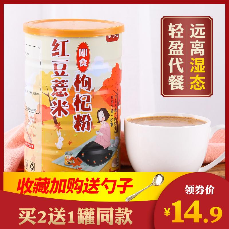 乐心栈红豆薏米粉薏仁粉营养懒人食品五谷杂粮粥早餐代餐冲饮即食