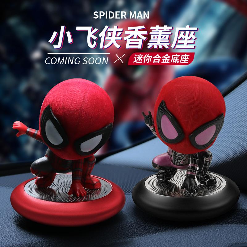 限10000张券蜘蛛侠汽车摆件创意个性网红香水座