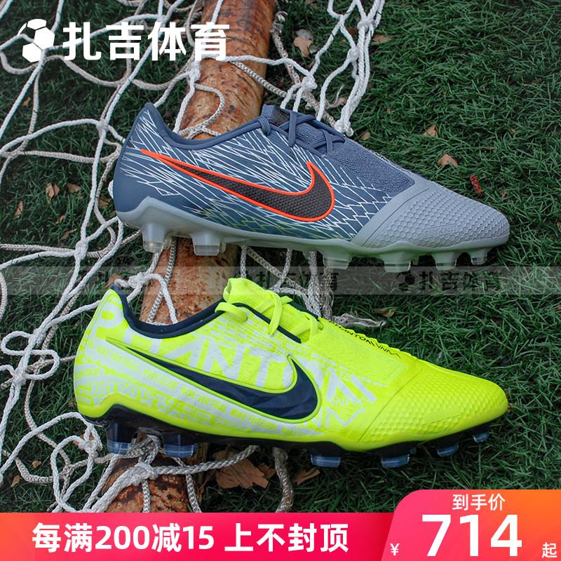 扎吉体育Nike Phantom Venom FG天然草男子足球鞋AO7540-717-104