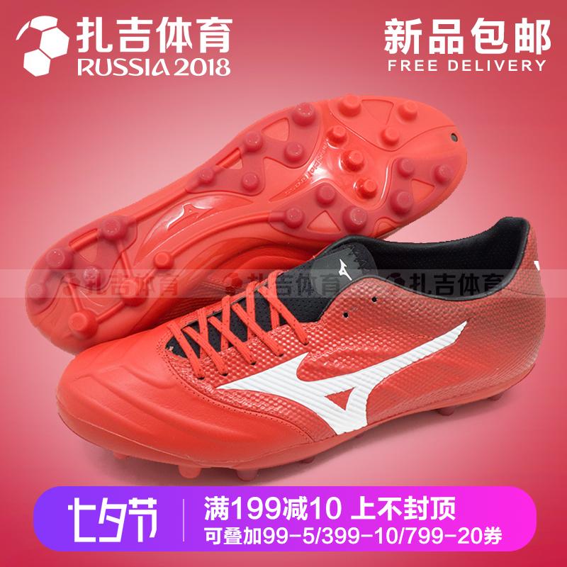 扎吉体育Mizuno Rebula V2 AG世界杯袋鼠皮人草足球鞋P1GA187362
