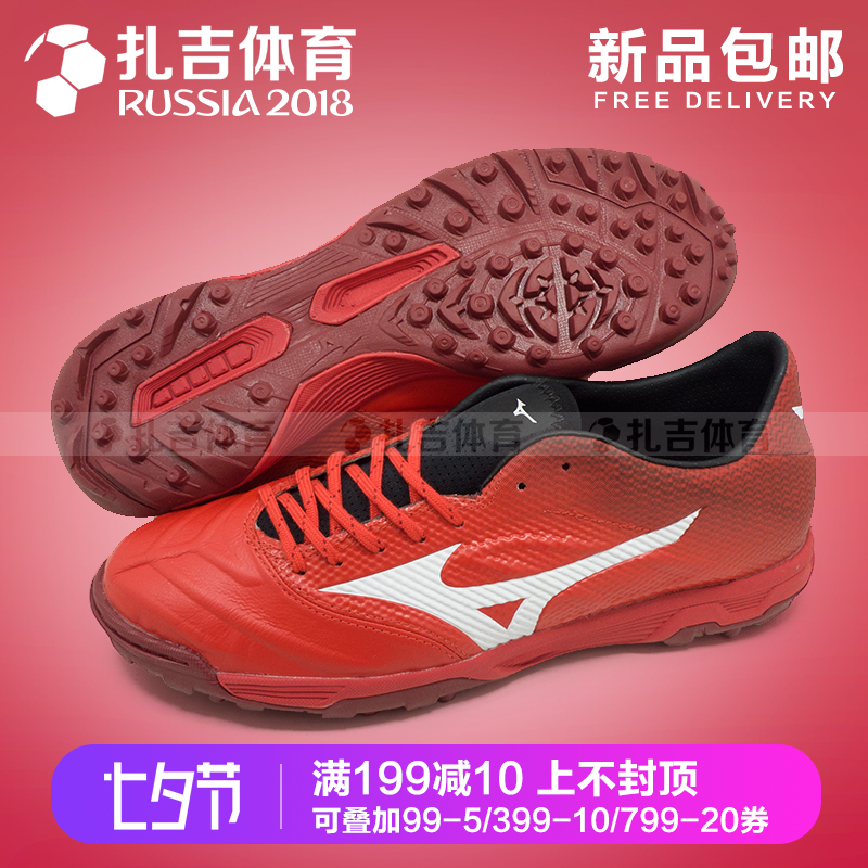 扎吉体育Mizuno Rebula V2 AS/TF袋鼠皮碎钉人草足球鞋P1GD187262